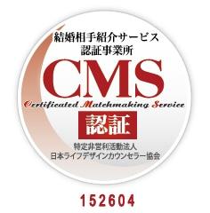 結婚相手紹介サービス認証事業所認証